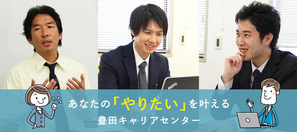 あなたの﹁やりたい﹂を叶える豊田キャリアセンター