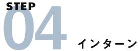 step04インターン