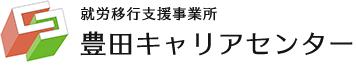 就労移行支援事業所豊田キャリアセンター