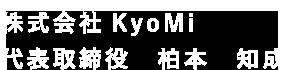 株式会社KyoMi代表取締役 柏本 知成