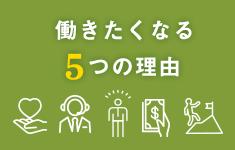 働きたくなる5つの理由