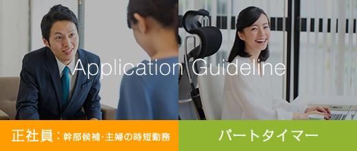 Application Guideline正社員:幹部候補・主婦の時短勤務